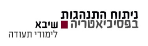 סמליל של ABA in Psychiatry - Sheba Health Center