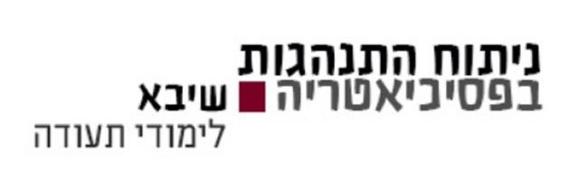 ABA in Psychiatry - Sheba Health Center